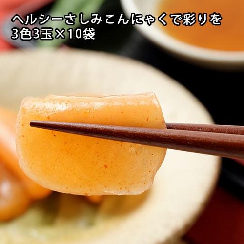 刺身こんにゃく 彩 三色3玉×10袋 3色三玉 ダイエット 料理 刺身 蒟蒻 コンニャク 通販 ダイエット なまため 国産 ギフト 糖質制限 さ