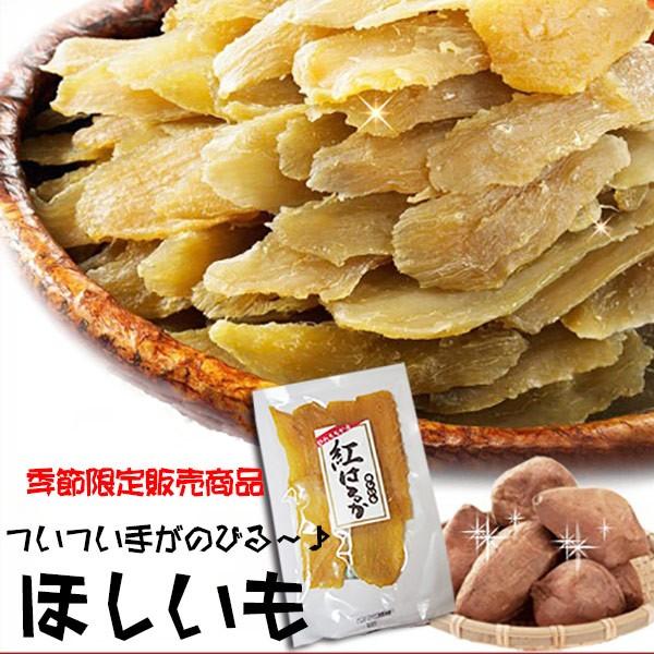 国産 ほしいも150g×2袋 メール便 干しいも 紅はるか ドライフルーツ 砂糖不使用 干しイモ なまため 紅はるか 送料無料 平切り 茨城 ギフ