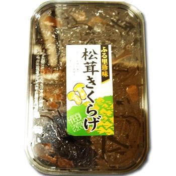 松茸きくらげ 115g×1個 メール便  惣菜 つけもの マツタケまつたけ きのこ 茸 つけもの 祝 ギフト 木耳 キクラゲ ご飯のお供 お茶漬