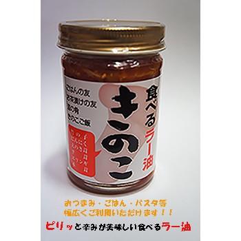 食べるラー油きのこ 170g×3瓶 惣菜 ごはん おつまみ 祝 ギフト ヘルシー 茸 キノコ 常温 * 5298