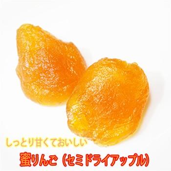 蜜りんご 230g ×1袋 メール便 ドライフルーツ セミドライアップル 林檎 送料無料 登山 アウトドア 食品 通販 なまため ギフト ポイント