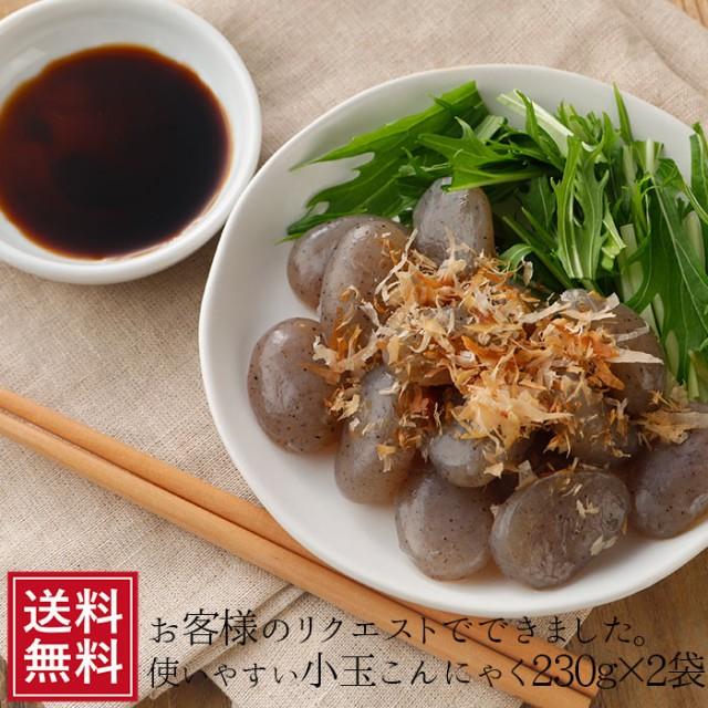 ちびっこ玉こんにゃく 小 320g×2袋 メール便 小玉 通販 料理 ダイエット 食品 食事 蒟蒻 コンニャク なまため 福島 土産 国産 祝 ギフ