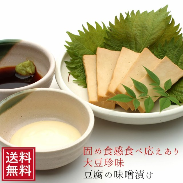 豆腐のみそ漬 2袋 メール便 お漬け物 通販 送料無料 なまため ギフト 5298 珍味 とうふ 味噌漬 お試し ポイント消化 つまみ