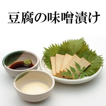 豆腐のみそ漬け ×1袋 メール便 豆腐の味噌漬 味噌漬 味噌漬け豆腐 お漬け物 珍味 通販 祝 ギフト 漬物 ご飯のお供 つけもの とうふ to