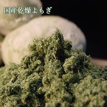 よもぎ粉 乾燥よもぎ25g ×4袋 ヨモギ 国産 蓬 よもぎ茶 パウダー 粉末 食品 和菓子 なまため 福島 土産 祝 ヨモギ茶 ギフト よもぎ餅