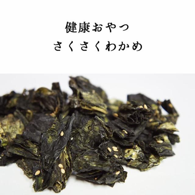 さくさくわかめ 65g ×3個 海藻 おつまみ 乾燥わかめ なまため お 海草 海藻 海の野菜 アルギン酸 フコイダン ワカメ 若芽 おやつ