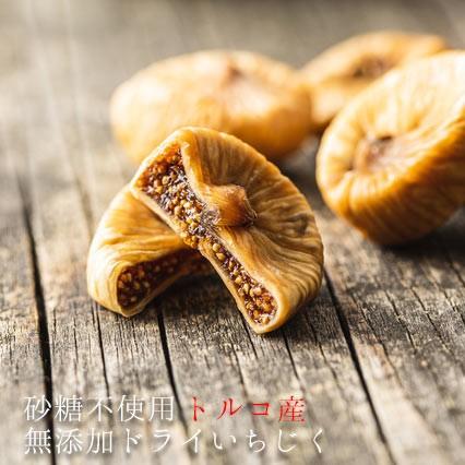 ドライフルーツ いちじく 120g×2袋 メール便 砂糖不使用 トルコ産 無花果 イチジク 乾燥 通販 無添加 なまため 祝 ギフト 送料無料 ド