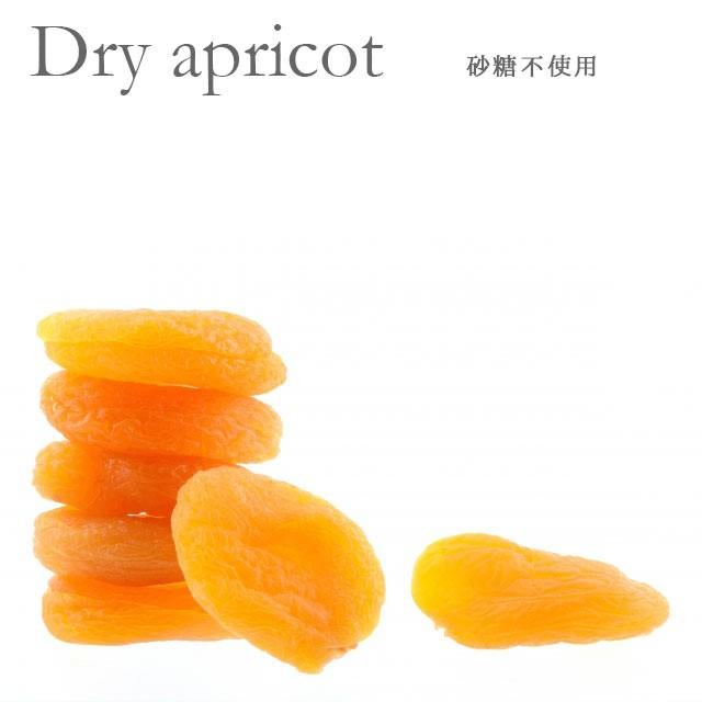 トルコ産 ドライアプリコット 250g 砂糖不使用 ドライフルーツ アンズ 杏 メール便お届け 杏 あんず お試し ポイント消化