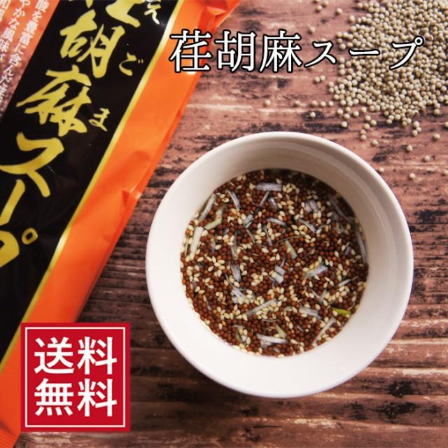 荏胡麻スープ えごま エゴマ 即席 メール便 和風スープ 乾燥スープ えごまスープ soup なまため 通販