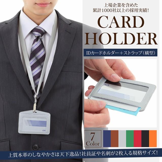 idカードホルダー idカードケース ネックストラップ 革 横型 よこ 首かけ おしゃれ ブランド 干渉防止 ソフト ハードケース 2枚入る