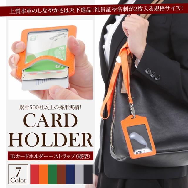 idカードホルダー idカードケース ネックストラップ 革 縦型 たて 首かけ おしゃれ ブランド 干渉防止 ソフト ハードケース 2枚入る
