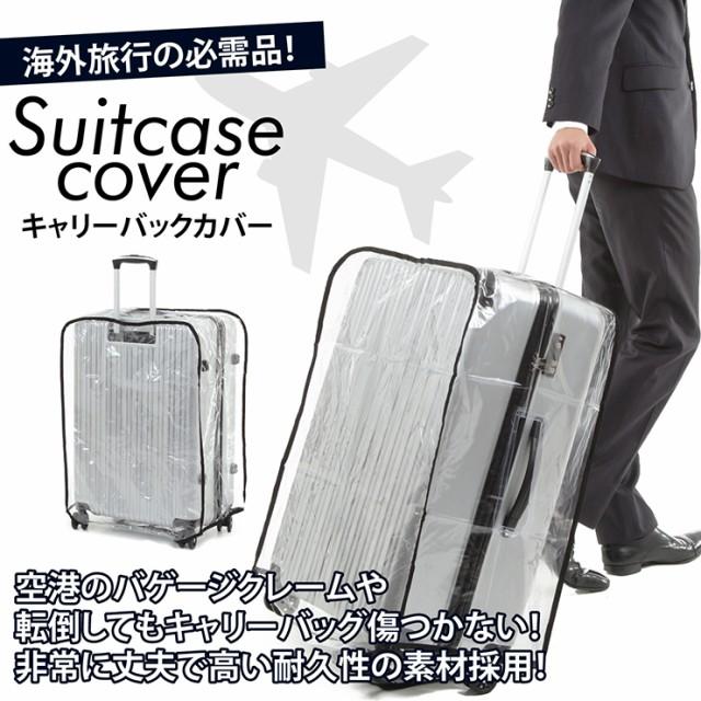 スーツケース スーツカバン レインカバー キャリーバッグ 防水 傷 汚れ 雨 保護 旅行 出張 クリア 透明 ラゲッジ ワゴン トラベル
