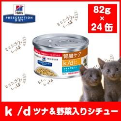 【ヒルズ】腎臓ケア 猫用 ウェットフード k/d ツナ 野菜入りシチュー 82g×24缶 【食事療法食】【特別療法食】