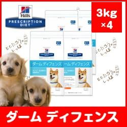 【ヒルズ】犬用 ダームディフェンス 3kg×4 [皮膚症状] ドライ ドッグ フード 【療法食】アトピー性皮膚炎