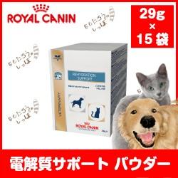 ロイヤルカナン 犬猫用 電解質サポート パウダー 29g×15袋入 ドッグ キャット 経口電解質飲料