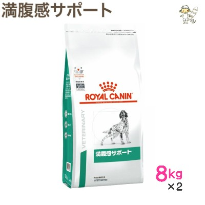 ロイヤルカナン 愛犬用療法食 満腹感サポート8kg 犬用