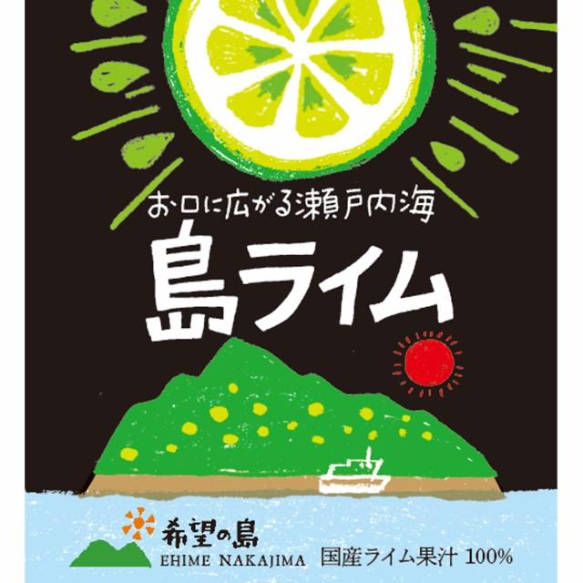 希望の島 ライム果汁 150ml 100% 国産 ストレート 愛媛県 中島産 タヒチライム使用 香りの果汁シリーズ