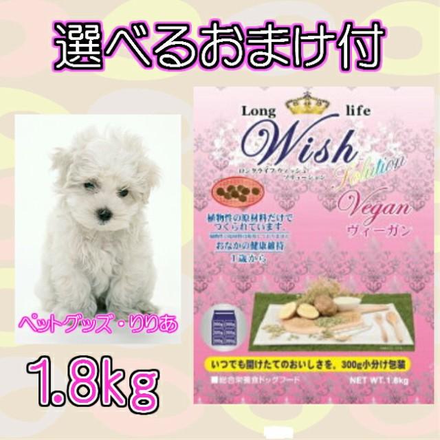 【選べるおまけ付】パーパス Wish(ウィッシュ) ソリューション ヴィーガン 1,8kg(300g×6) *この商品はグレインフリー(穀物不