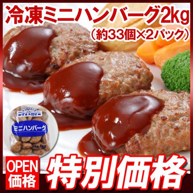 冷凍ミニハンバーグ2kg(約66個) レンチンOK 惣菜 ハンバーグ お弁当