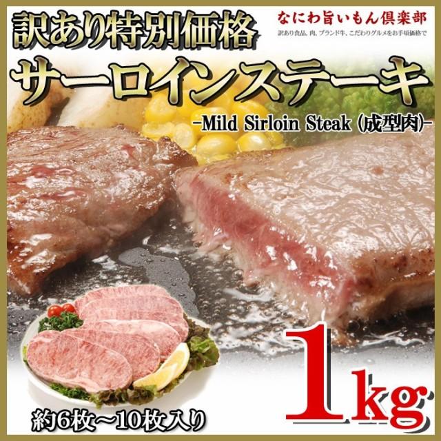 訳あり サーロインステーキ 1kg 約6〜10枚 形不揃い (加工牛肉)  牛肉 肉 ステーキ 焼き肉 bbq バーベキュー グルメ 大特価