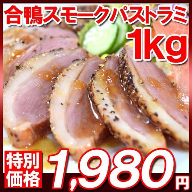 合鴨スモークパストラミ1kg(約5〜6本入) クリスマス お歳暮 絶品 おすすめ品 鴨 カモ パーティー オードブル おつまみ