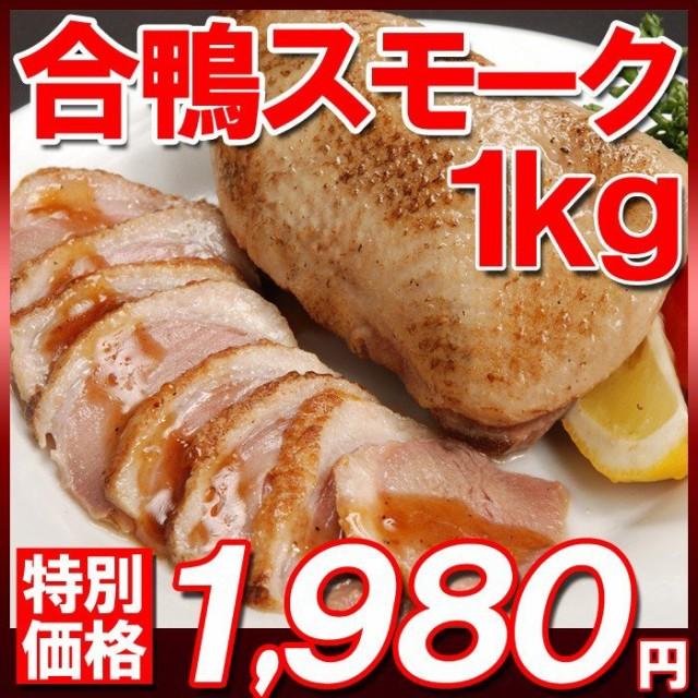 合鴨スモーク1kg(約5〜6本入) クリスマス お歳暮 絶品 おすすめ品 鴨 カモ パーティー オードブル おつまみ 合鴨