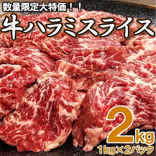 やわらか 牛ハラミスライス2kg 焼肉 BBQ 1kg2袋 ハラミ カルビ 牛肉 【加工牛肉】 グルメ 美味しいもの おいしいもの ギフト 誕