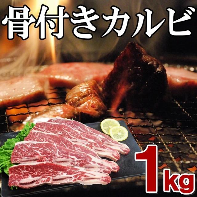 【送料無料】骨付き牛カルビ1kg BBQ ステーキ 焼肉 【加工牛肉】 肉 お取り寄せ グルメ おいしいもの ギフト 誕生日 内祝い 敬老の