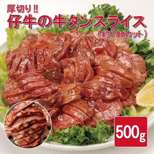 超厚切り仔牛の牛タンスライス500g(約7mmカット) 焼き肉 たん BBQ  【成型肉】 牛 肉 タン