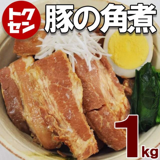【3セット同時購入で1セットプレゼント】豚の角煮1kg 豚バラ 訳あり 形不揃い 一品 チャーシュー おつまみに  肉 お取り寄せ グルメ