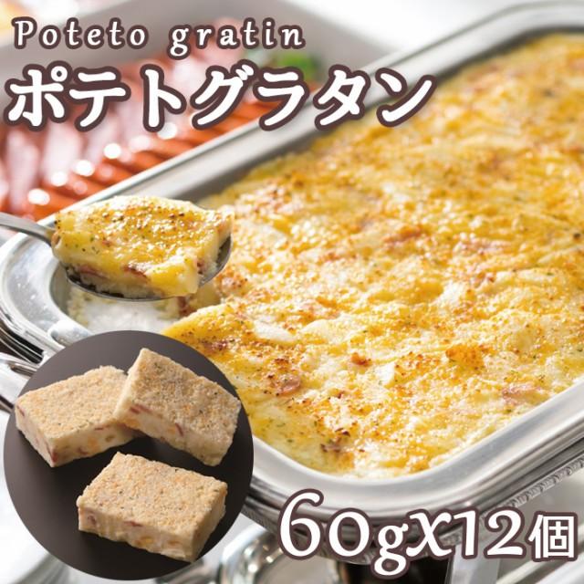 【60g×12個】ポテトグラタン ベーコン&チーズ レンジやオーブンで簡単調理 | 北海道産じゃがいも使用!夜食やおかずにも◎ レンチン