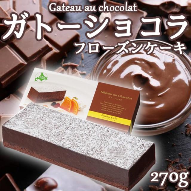 【270g】ガトーショコラケーキ(シートケーキ) ※簡易包装 | ホテルでも使用されている本格仕立て!