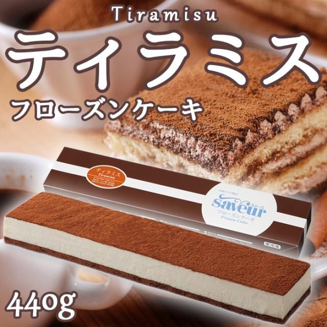 ティラミスケーキ440g(シートケーキ) ※簡易包装 | ホテルでも使用される本格派のケーキ!