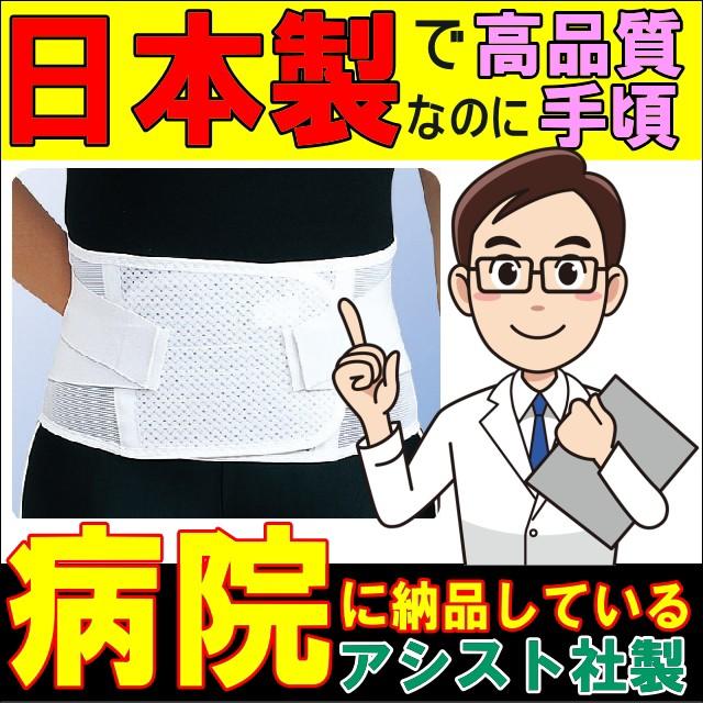 腰痛ベルト ガード・メッシュA アシスト 腰痛コルセット 骨盤ベルト 骨盤バンド日本製 大きいサイズ 腰サポーター 国産