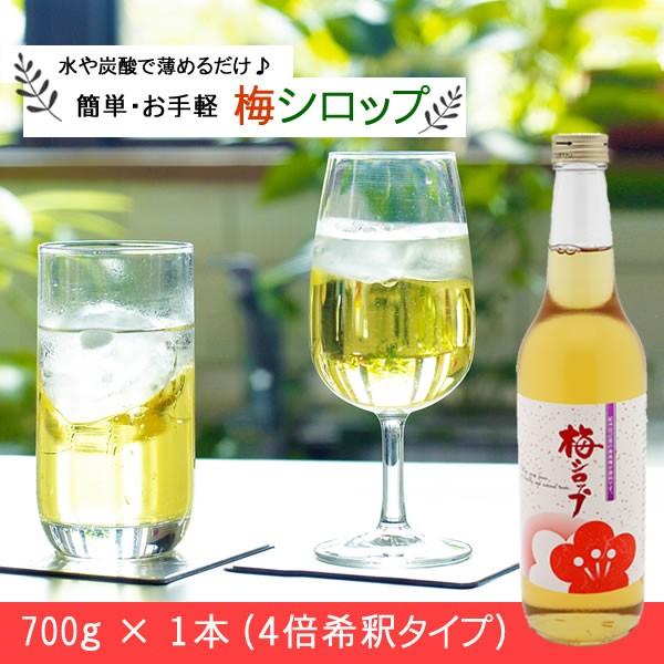 梅シロップ(梅ジュース)700g×1本  紀州の青梅果汁をぎゅっとしぼり、砂糖と蜂蜜でブレンドした梅果汁清涼飲料(希釈タイプ)