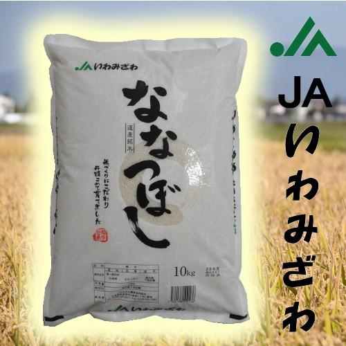 いわみざわ産 ななつぼし10kg 令和元年産 〈5kg×2袋〉