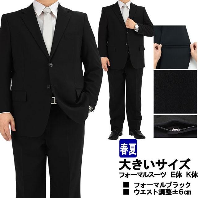 6873986e099fa 大きいサイズ 礼服 メンズ フォーマル 2ツボタン ブラック 黒無地 夏 サマー ワンタック アジャスター付き ウエスト調整±6cm 1RE964-10