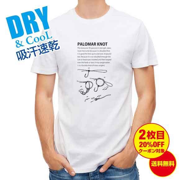 釣り Tシャツ アウトドア パロマーノット 釣り 魚 ルアー T シャツ メンズ 半袖 ロゴ 文字 春 夏 秋 インナー 安い 面白い 大きいサイズ