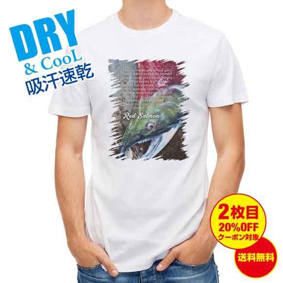 釣り Tシャツ アウトドア レッドサーモン 釣り 魚 ルアー T シャツ メンズ 半袖 ロゴ 文字 春 夏 秋 インナー 安い 面白い 大きいサイズ