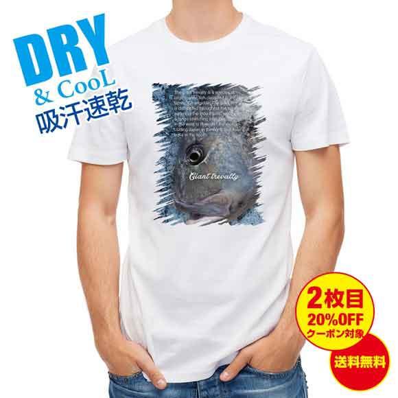釣り Tシャツ アウトドア ジャイアントトレバリー(GT) 釣り 魚 ルアー T シャツ メンズ 半袖 ロゴ 文字 春 夏 秋 インナー 安い 面白い