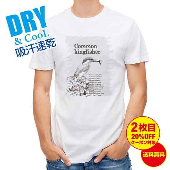 釣り Tシャツ アウトドア 川の狩人カワセミ 釣り 魚 ルアー T シャツ メンズ 半袖 ロゴ 文字 春 夏 秋 インナー 安い 面白い 大きいサイ