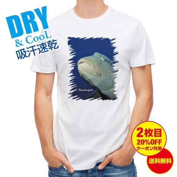 釣り Tシャツ アウトドア 水中 ナポレオンフィッシュ 釣り 魚 ルアー T シャツ メンズ 半袖 ロゴ 文字 春 夏 秋 インナー 安い 面白い