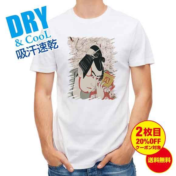 釣り Tシャツ アウトドア 浮世絵 歌舞伎役者 和風 和柄 歌舞伎 伝統 T シャツ メンズ 半袖 ロゴ 文字 春 夏 秋 トップス 安い 面白い 大