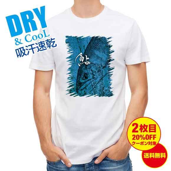 釣り Tシャツ アウトドア アユ 鉄錆 ブルー 釣り 魚 ルアー T シャツ メンズ 半袖 ロゴ 文字 春 夏 秋 インナー 安い 面白い 大きいサイ
