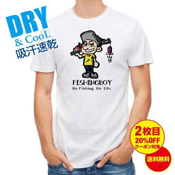 釣り Tシャツ アウトドア 釣りざんまい 釣り好き少年がやってきた T シャツ 半袖 ドライ 魚 ブラックバス ルアー 送料無料 ウェア 面白い