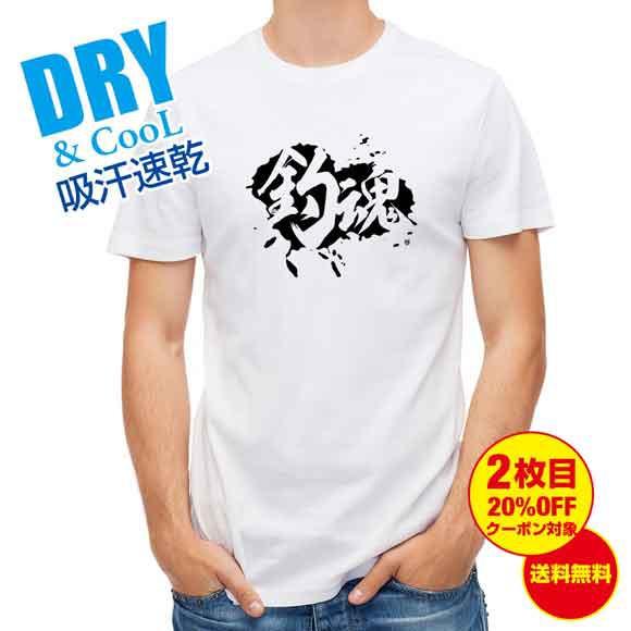 釣り Tシャツ アウトドア 釣りざんまい 釣魂 T シャツ 半袖 ドライ 魚 ブラックバス ルアー 送料無料 ウェア 面白い メンズ ロゴ 文字 春