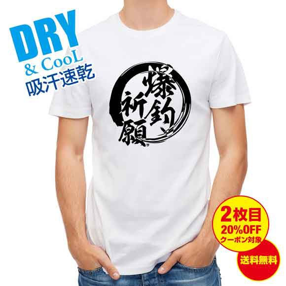 釣り Tシャツ アウトドア 釣りざんまい 爆釣祈願 T シャツ 半袖 ドライ 魚 ブラックバス ルアー 送料無料 ウェア 面白い メンズ ロゴ 文