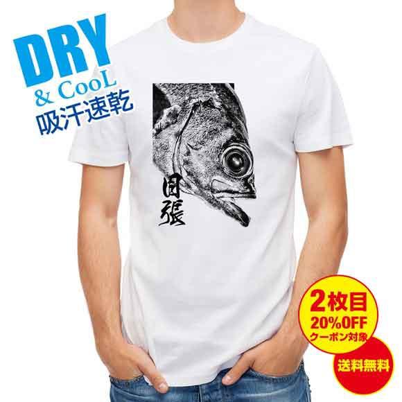 釣り Tシャツ アウトドア メバル 墨絵風 釣り 魚 ルアー T シャツ メンズ 半袖 ロゴ 文字 春 夏 秋 インナー 安い 面白い 大きいサイズ