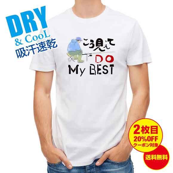 釣り Tシャツ アウトドア こう見えてDo My BSET 釣り 魚 ルアー T シャツ メンズ 半袖 ロゴ 文字 春 夏 秋 インナー 安い 面白い 大きい
