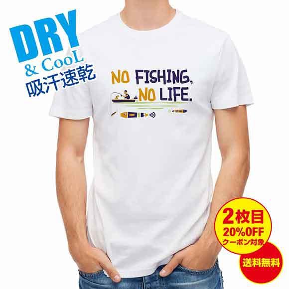 釣り Tシャツ アウトドア 釣りざんまい 釣りのない人生なんて_レトロ T シャツ 半袖 ドライ 魚 ブラックバス ルアー 送料無料 ウェア 面